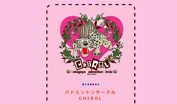 バドミントン 社会人サークル 東京 CHIROL