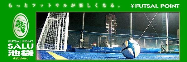東京 フットサルコート おすすめ FUTSAL POINT SALU池袋