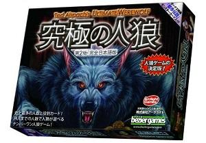 人狼ゲーム 種類 究極の人狼