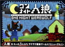 人狼ゲーム 種類 ワンナイト人狼