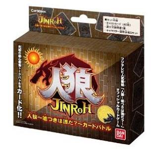 人狼ゲーム 種類 JINROH