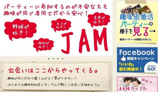 東京 社会人サークル 婚活 JAM
