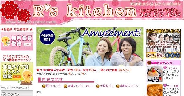 東京 社会人サークル 婚活 R'S Kitchen