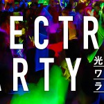ELECTRIC PARTY〜光と音のワンダーランド〜