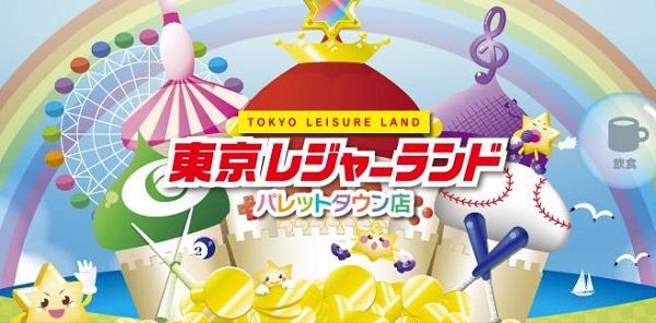 東京 レジャー スポーツ  おすすめ 東京レジャーランド