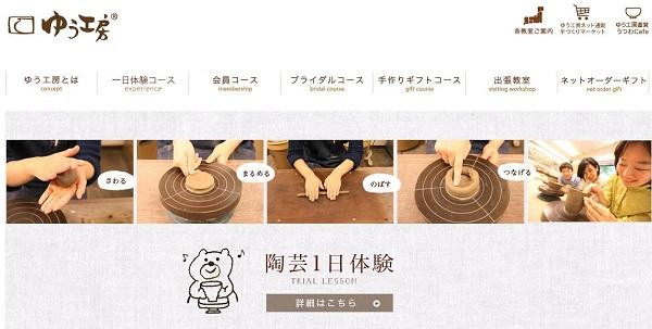 東京 室内アクティビティ おすすめ 陶芸教室ゆう工房