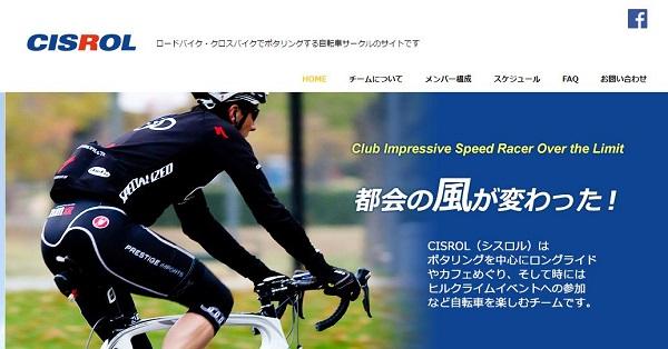 東京 サイクリング 社会人サークル CISROL