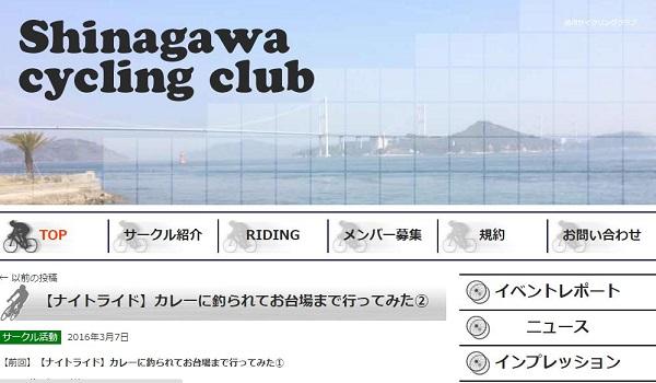 東京 サイクリング 社会人サークル 品川サイクリングクラブ