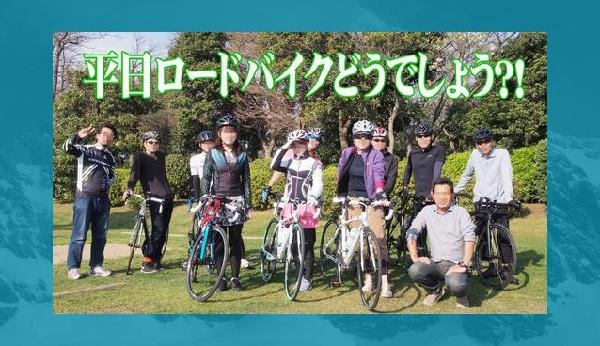東京 サイクリング 社会人サークル 平日